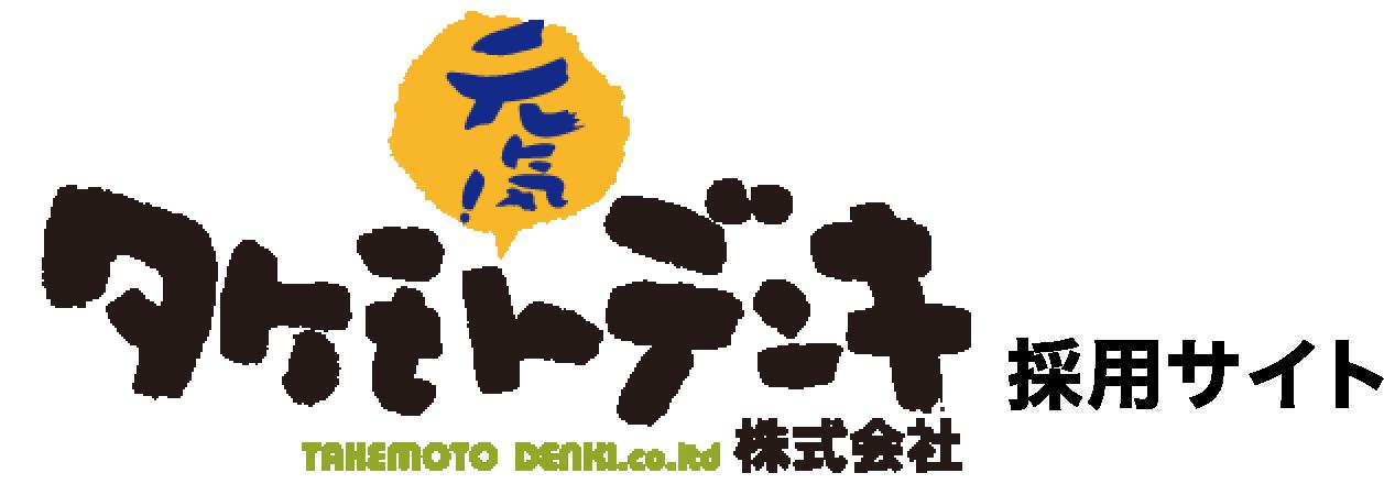 タケモトデンキ株式会社求人採用サイト|熊本で不動産仲介営業・一般住宅の電気工事士を募集しています